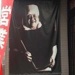 栃木大勝軒 - 2013年10月