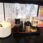 麺屋 帝旺 - カウンターの調味料