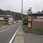 居酒屋海猫 - 大江戸温泉もまだまだ北に。