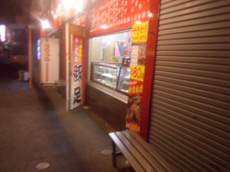 串家本舗 和白店