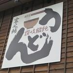 讃岐饂飩宏之輔 - 大きな看板。遠くからでもよく分かる。