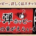 恵比寿和顔 - 爆弾ホッピー 挑戦者求む!!!