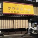 吉野屋 菓子舗 - お店の外観です