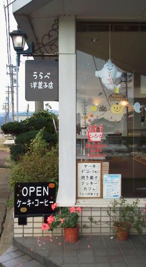うらべ洋菓子店