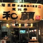 恵比寿和顔 - 大きい看板が目印です!!