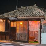 なんじぁぁれ - 外観写真:外観は築50年以上の昔懐かし瓦屋根の古民家♪