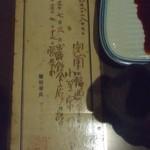 22178877 - 先代の営業鑑札;所管は警察所(^^;) @2013/10/30