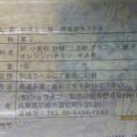 22182230 - 南蛮窯カステラ・原材料等