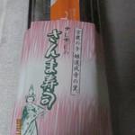 あんちん - さんま寿司・包装