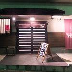 鉄平 - 店入口