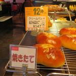 エストジュール - クリームパン(147円)焼きたて