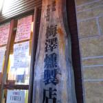 梅澤燻製店 -