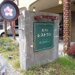 シェ・ホシノ -