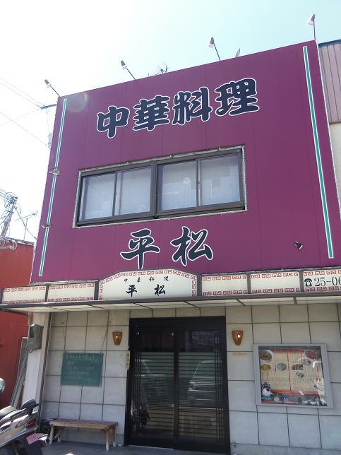 中華料理平松