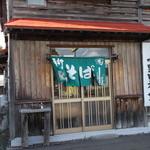 小野田そば屋 - 小野田そば屋 富良野麓郷