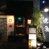 炭火焼鳥 まるざ - 外観写真:鎌倉街道沿いに入口あります