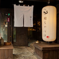 鮭ちゃづけ - 大きな提灯と白い暖簾が目印!!