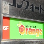 オレンジ - ビル6階がオレンジになります!