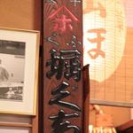 ふぐ 山ほ - 初代は堀ぐちで営業していました。浅草寺さん御水舎にも同じものがありますよ!