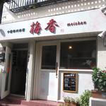 中国四川料理 梅香 - OSTERIA LEGAME神楽坂のちょい先に。