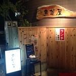 魚菜屋 - 外観写真:正面横3