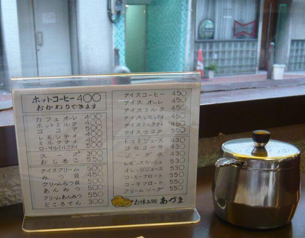 喫茶あづま
