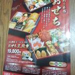 無添くら寿司 - おせち(2013.10.27)