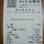 無添くら寿司 - (2013.10.27)