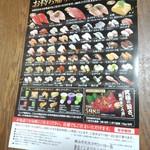 無添くら寿司 - もちかえりメニュー表(2013.10.27)