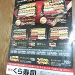無添くら寿司 - もちかえりメニュー表②(2013.10.27)