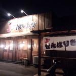 22204076 - 1000馬力 春日店 (外観)