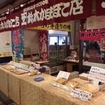 鈴木かまぼこ店 - 市場っぽい
