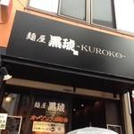 黒琥 渋谷 -