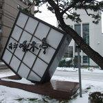22208894 - 函館・湯の川温泉にある観光ホテルです