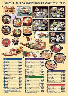 ふじ鮨 ニセコ店