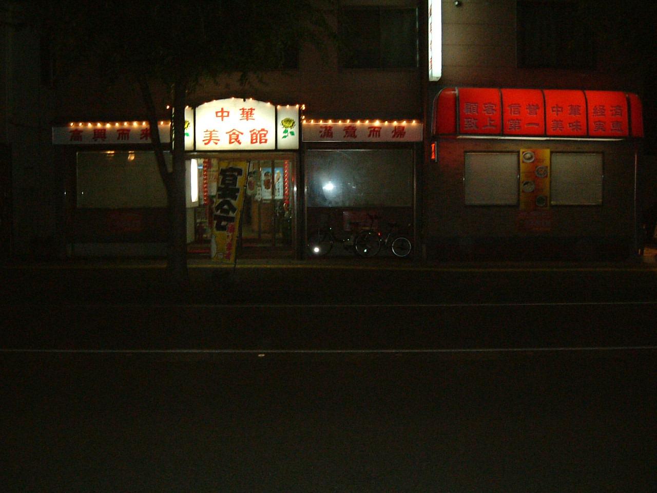 中華美食館 柏崎店