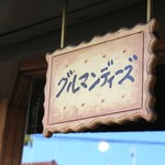 Biscuiterie Gourmandise - かわいい看板