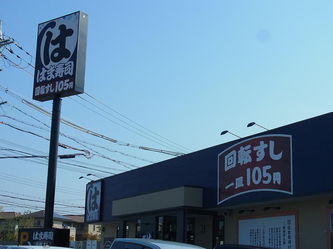 はま寿司 奈良上牧店