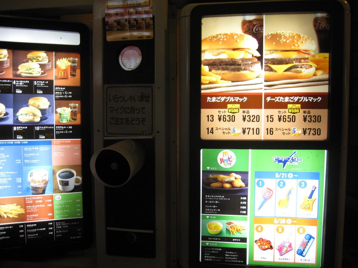 マクドナルド 27号綾部店