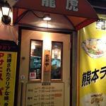 龍虎 - お店の入口