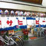 京屋本店 - この暖簾の大きさが大衆酒場好きにはたまらん!