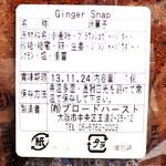 ブロードハースト - Ginger Snapの原材料表示 '13 10月下旬