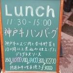 22225636 - 看板メニューは神戸牛ハンバーグ