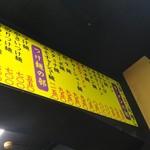 つけ麺大王  -