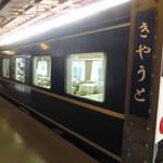 交通科学博物館 食堂車 - ホームは、京都駅です。