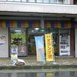 高市青果店 - 湯沢駅前すぐです。駐車場無し