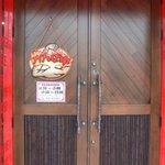 マジックスパイス なにわ店 - これが人間様が入る扉です。よく見て下さい。がんば中(筋肉もりもり)ですよ。