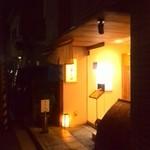鮨 よし田 - まわりは真っ暗の住宅街