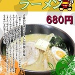 四麺 - 一生に一度は試してみたい♪驚きのコラボで話題沸騰の青森県のB級グルメ☆11月限定発売!