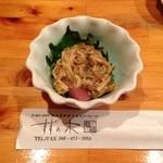 新日本料理 旬味 すずの木 - 131101 お通し
